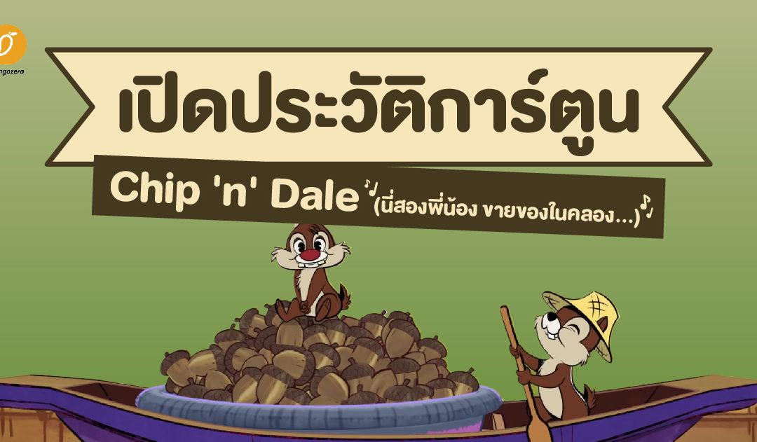 เปิดประวัติการ์ตูน Chip 'n' Dale (นี่สองพี่น้อง ขายของในคลอง…)