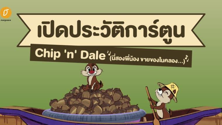 เปิดประวัติการ์ตูน Chip 'n' Dale (นี่สองพี่น้อง ขายของในคลอง...)