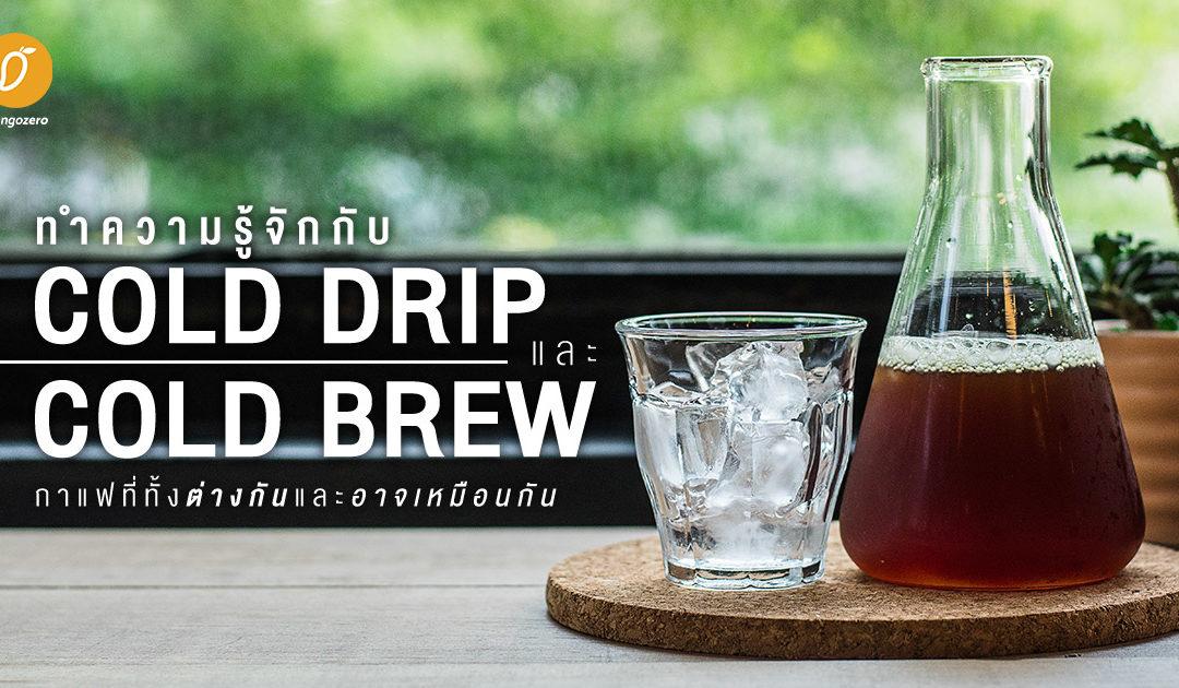 ทำความรู้จักกับ Cold Drip และ Cold Brew กาแฟที่ทั้งต่างกันและอาจเหมือนกัน