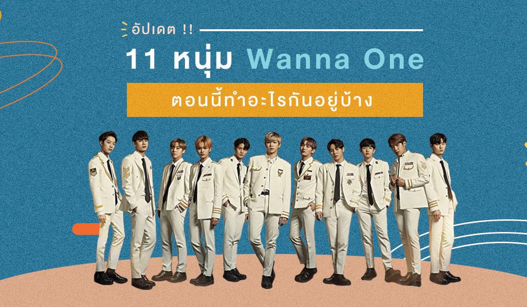 อัปเดต!! 11 หนุ่ม Wanna One ตอนนี้ทำอะไรกันอยู่บ้าง?