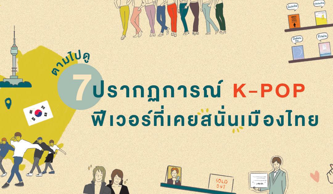 ตามไปดู 7 ปรากฏการณ์ K-POP ฟีเวอร์ที่เคยสนั่นเมืองไทย