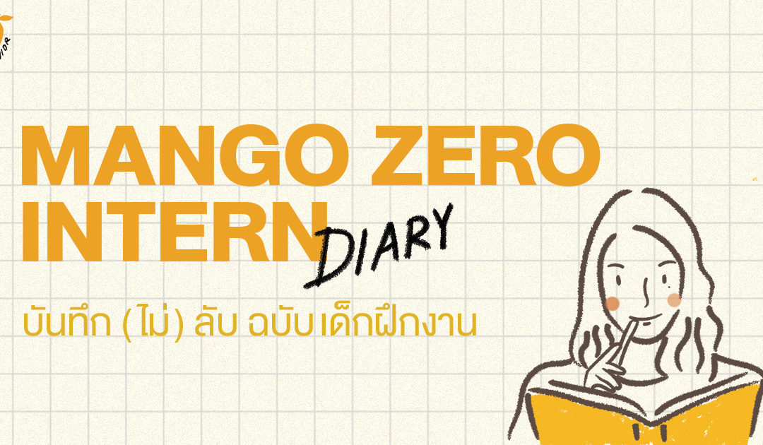 mango zero intern diary บันทึก (ไม่) ลับ ฉบับเด็กฝึกงาน