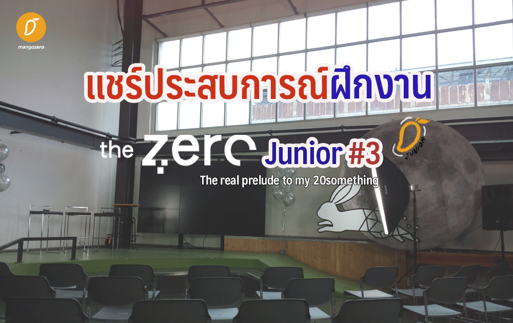 The Zero Junior : The real prelude to my twentysomething