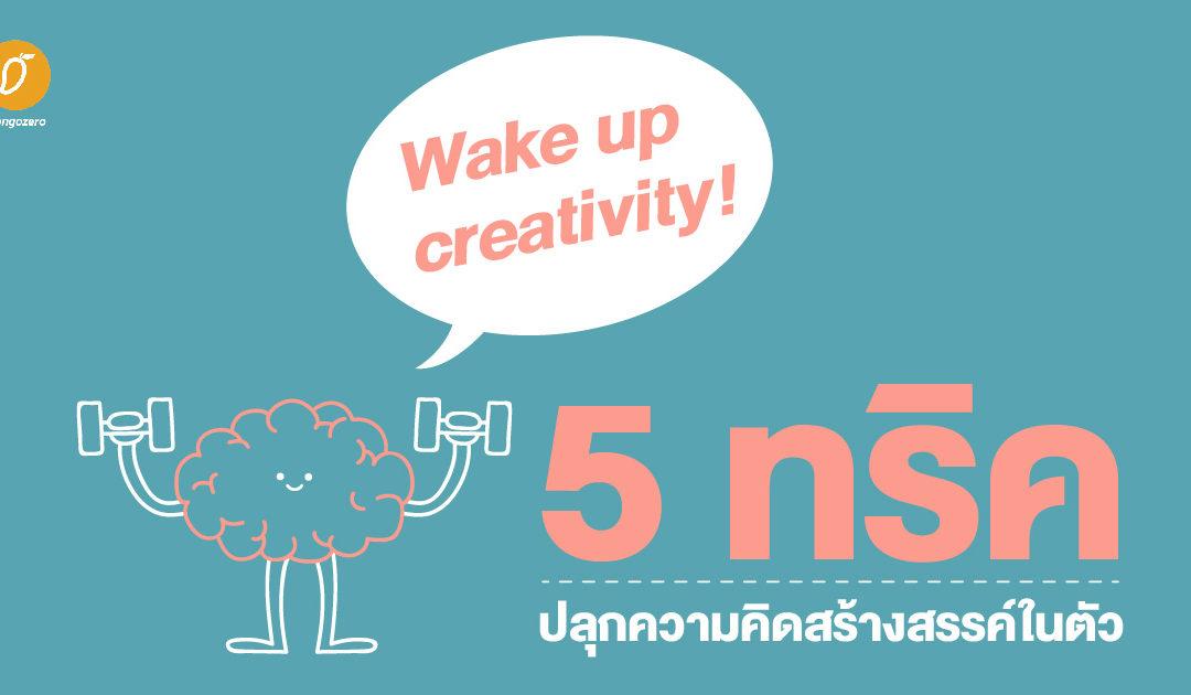 Wake up creativity! 5 ทริคปลุกความคิดสร้างสรรค์ในตัว