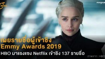 เผยรายชื่อผู้เข้าชิง Emmy Awards 2019 HBO มาแรงแซง Netflix เข้าชิง 137 รายชื่อ