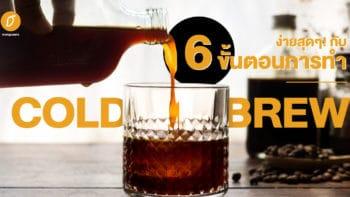 ง่ายสุดๆ! กับ 6 ขั้นตอนการทำ Cold Brew