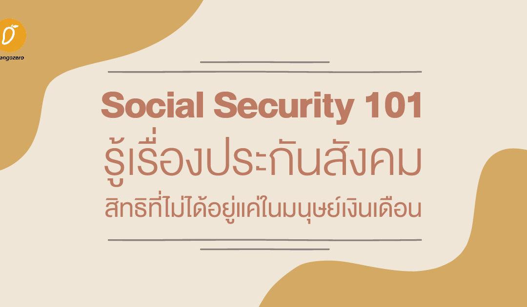 Social Security 101 : รู้เรื่องประกันสังคม สิทธิที่ไม่ได้อยู่แค่ในมนุษย์เงินเดือน