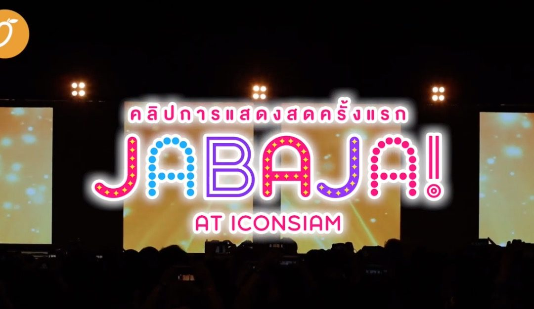 การแสดงสดครั้งแรกของ Jabaja และ Reborn เพลงใหม่ล่าสุดของ BNK48 [ชมคลิป]
