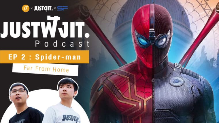 JUST ฟัง IT EP 02 : Spider-man Far From Home