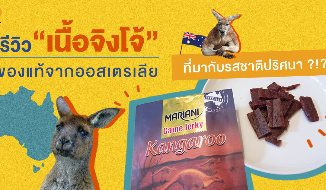 """รีวิว """"เนื้อจิงโจ้"""" ของแท้จากออสเตรเลีย ที่มากับรสชาติปริศนา ?!?!"""