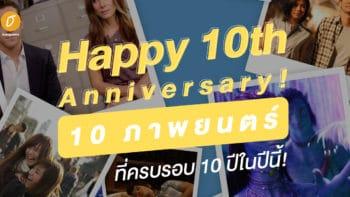 Happy 10th Anniversary! 10 ภาพยนตร์ที่ครบรอบ 10 ปีในปีนี้!