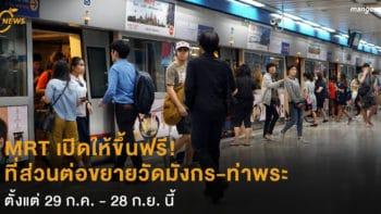 MRT เปิดให้ขึ้นฟรี ที่ส่วนต่อขยายสถานีวัดมังกร-ท่าพระ ตั้งแต่ 29 ก.ค. - 28 ก.ย. นี้
