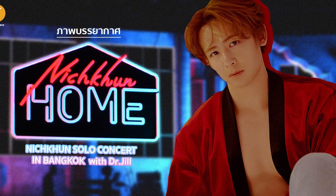 รวมภาพบรรยากาศ NICHKHUN SOLO CONCERT 'HOME' IN BANGKOK with Dr.Jill คอนเสิร์ตเดี่ยวเต็มรูปแบบครั้งแรกของนิชคุณ