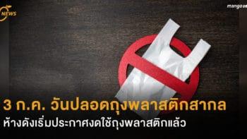 3 ก.ค. วันปลอดถุงพลาสติกสากล ห้างดังเริ่มประกาศงดใช้ถุงพลาสติกแล้ว