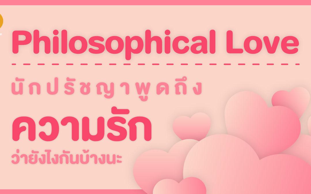 Philosophical Love นักปรัชญาพูดถึงความรักว่ายังไงกันบ้างนะ