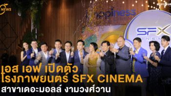 เอส เอฟ เปิดตัว โรงภาพยนตร์ SFX CINEMA ระดับเวิลด์คลาส สาขาเดอะมอลล์ งามวงศ์วาน