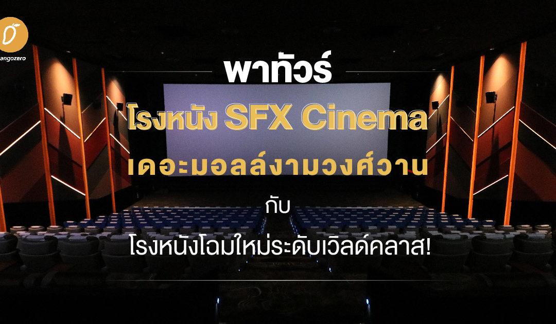 พาทัวร์ โรงหนัง SFX Cinema เดอะมอลล์งามวงศ์วาน กับโรงหนังโฉมใหม่ระดับเวิลด์คลาส!