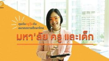 คุยกับครูจุ๊ยกับอนาคตการศึกษาไทย : มหาลัย ครู และเด็ก