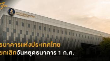 ธนาคารแห่งประเทศไทยยกเลิกวันหยุดธนาคาร 1 ก.ค.