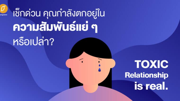 เช็กด่วน คุณกำลังตกอยู่ในความสัมพันธ์แย่ ๆ หรือเปล่า? TOXIC Relationship is real.
