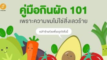 คู่มือกินผัก 101 เพราะความขมไม่ใช่สิ่งเลวร้าย