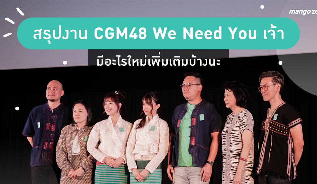 สรุปงาน CGM48 We Need You เจ้า มีอะไรใหม่เพิ่มเติมบ้างนะ