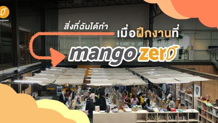 สิ่งที่ฉันได้ทำเมื่อฝึกงานที่ Mango Zero