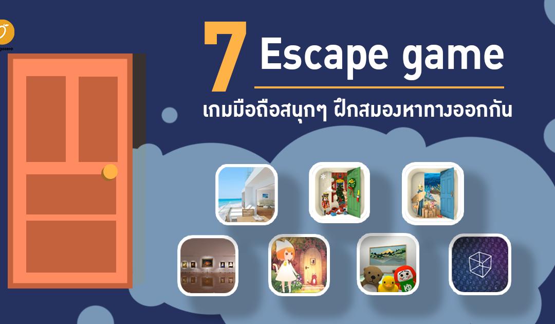 7 Escape game เกมมือถือสนุกๆ ฝึกสมองหาทางออกกัน