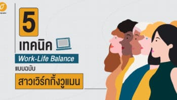 Work-Life Balance แบบฉบับสาวเวิร์กกิ้งวูแมน