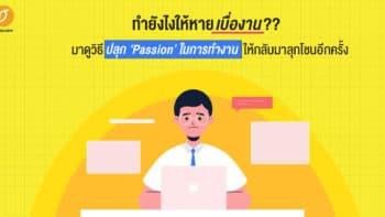 ทำยังไงให้หายเบื่องาน มาดูวิธีปลุก 'Passion' ในการทำงานให้กลับมาลุกโชนอีกครั้ง