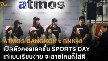 "ATMOS BANGKOK x BNK48 เปิดตัวคอลเลคชั่น ""SPORTS DAY"""