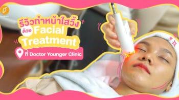 รีวิวทำหน้าใสวิ้งด้วย Facial Treatment ที่ Doctor Younger Clinic