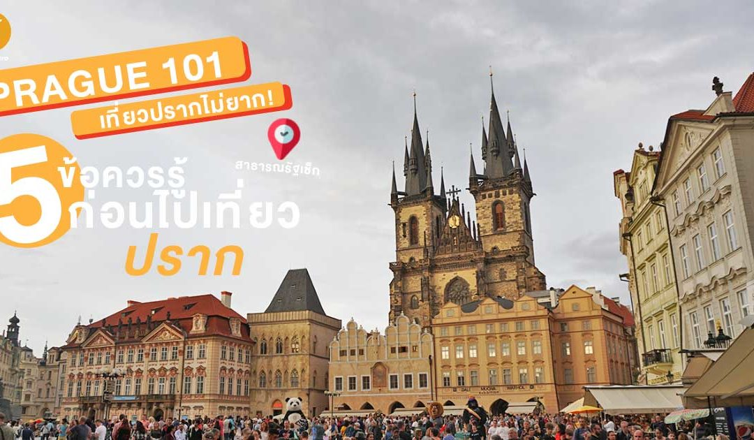 Prague 101 : เที่ยวปรากไม่ยาก! 5 ข้อควรรู้ก่อนไปเที่ยวปราก สาธารณรัฐเช็ก