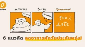6 แนวคิด ลดอาการผัดวันประกันพรุ่ง!