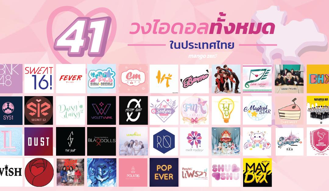 41 วงไอดอลทั้งหมดในประเทศไทย !