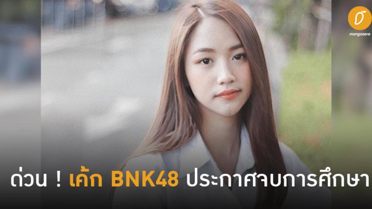 ด่วน! เค้ก BNK48 รุ่น 2 ประกาศจบการศึกษาในเธียเตอร์สเตจวันเกิดจูเน่ ด้วยเหตุผลทางการศึกษา