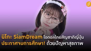 นิโกะ SiamDream ไอดอลไทยสัญชาติญี่ปุ่น  ประกาศจบการศึกษา! ด้วยปัญหาสุขภาพ