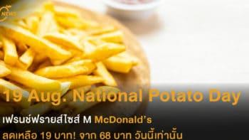 National Potato Day เฟรนช์ฟรายส์แมคโดนัลด์ 19 บาท