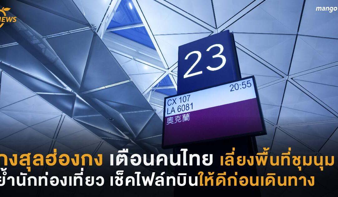 กงสุลฮ่องกง เตือนคนไทยเลี่ยงพื้นที่ชุมนุม ย้ำนักท่องเที่ยวเช็คไฟล์ทสายการบินให้ดีก่อนเดินทาง