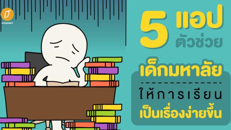 5 แอปตัวช่วยเด็กมหาลัย ให้การเรียนเป็นเรื่องง่ายขึ้น