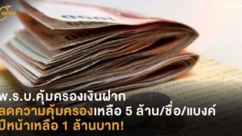 พ.ร.บ.คุ้มครองเงินฝาก ลดความคุ้มครองเหลือ 5 ล้านบาท/ชื่อ/ธนาคาร ปีหน้าลดเหลือ 1 ล้านบาท!