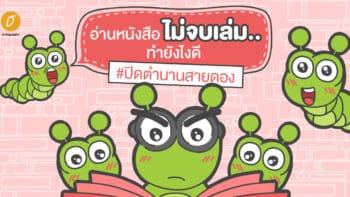 อ่านหนังสือไม่จบเล่ม..ทำยังไงดี #ปิดตำนานสายดอง