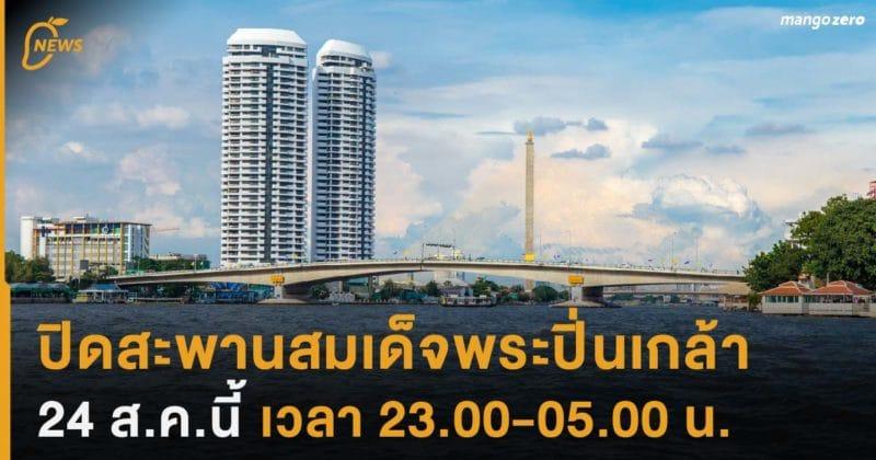 ปิดสะพานสมเด็จพระปิ่นเกล้า  24 ส.ค.นี้ เวลา 23.00-05.00 น.