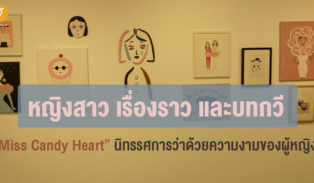 หญิงสาว เรื่องราว และบทกวี  Miss Candy Heart นิทรรศการว่าด้วยความงามของผู้หญิง