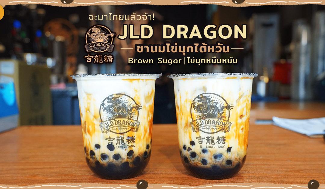 จะมาไทยแล้วจ้า! JLD DRAGON ชานมไข่มุกไต้หวัน Brown Sugar ไข่มุกหนึบหนับ