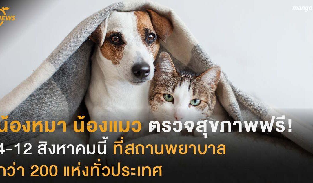 น้องหมา น้องแมว ตรวจสุขภาพฟรี 4-12 สิงหาคม นี้ที่สถานพยาบาลกว่า 200 แห่งทั่วประเทศ