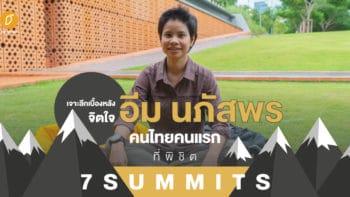 เจาะลึกเบื้องหลังจิตใจ หมออีมคนไทยคนแรกที่พิชิต 7 Summits
