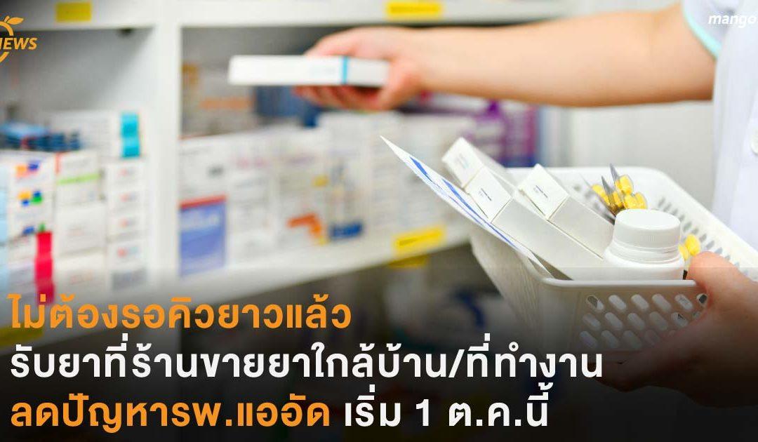 ไม่ต้องรอคิวยาวแล้ว…สาธารณสุขเตรียมโปรเจค รับยาที่ร้านขายยาใกล้บ้าน ลดปัญหารพ.แออัด เริ่ม 1 ต.ค.นี้