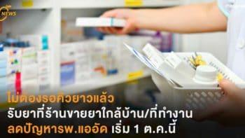 ไม่ต้องรอคิวยาวแล้ว...สาธารณสุขเตรียมโปรเจค รับยาที่ร้านขายยาใกล้บ้าน ลดปัญหารพ.แออัด เริ่ม 1 ต.ค.นี้
