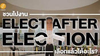 ชวนไปงาน ELECT after Election : เลือกแล้วได้อะไร?